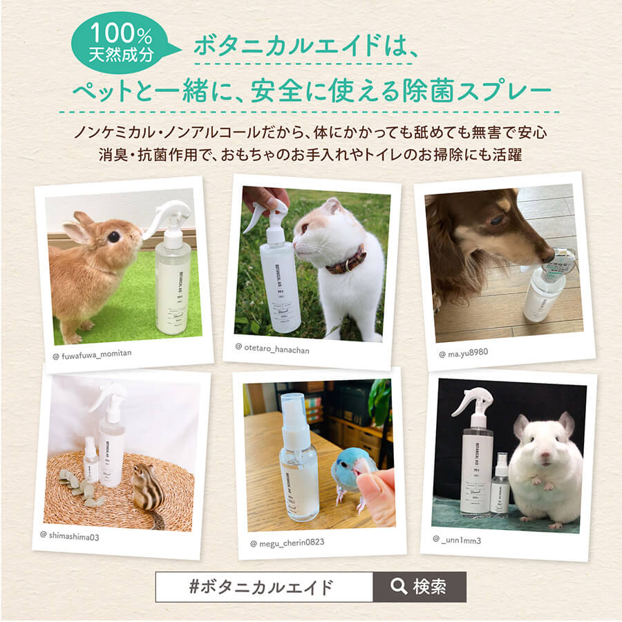 ペットと使える 除菌抗菌スプレー ボタニカルエイド99.9 300ml 犬 猫 小動物 鳥 ペット用品 *BE0127*