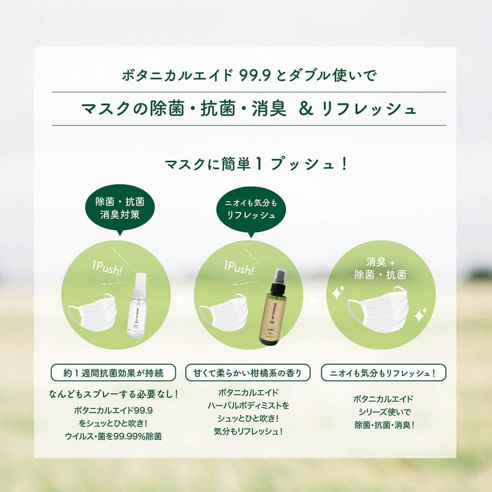 【公式限定】人気商品SET ボタニカルエイド300ml+ハーバルボディミスト100ml *BE0137-BA300*