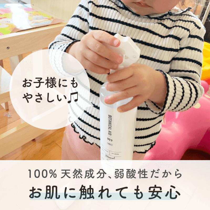 【松コース 福袋 2021】 除菌スプレー ボタニカルエイド 99.9 日本製 ノンアルコール マスク 加湿器 室内除菌 *BE0127*