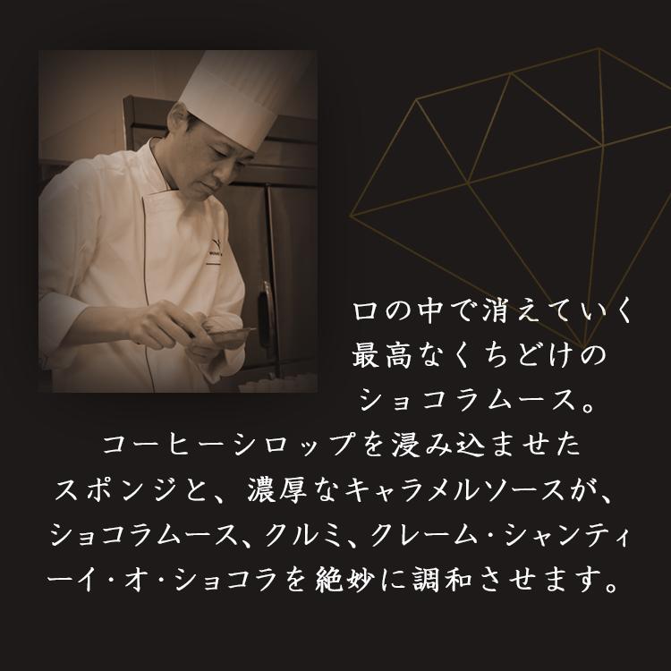 くちどけキャラメルショコラノア(生菓子)
