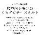 瀬戸内レモンのくちどけチーズタルト(生菓子)