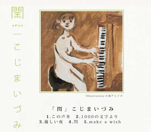 【CD】閏/こじまいづみ
