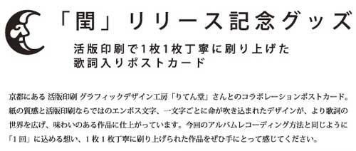 【GOODS】閏 -uruu- 活版印刷ポストカード(4枚セット)