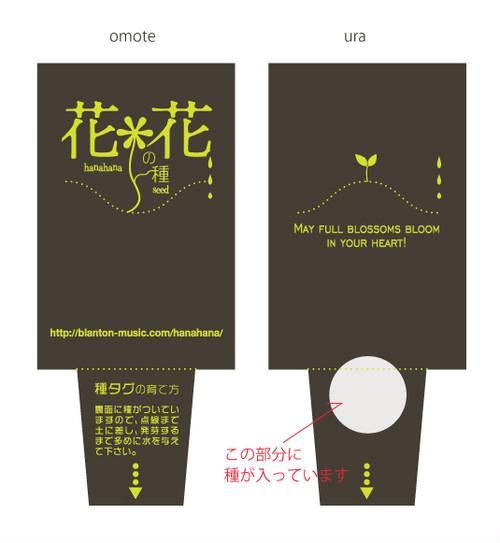 【GOODS】「like a kissリリックカード(花*花の種付)」