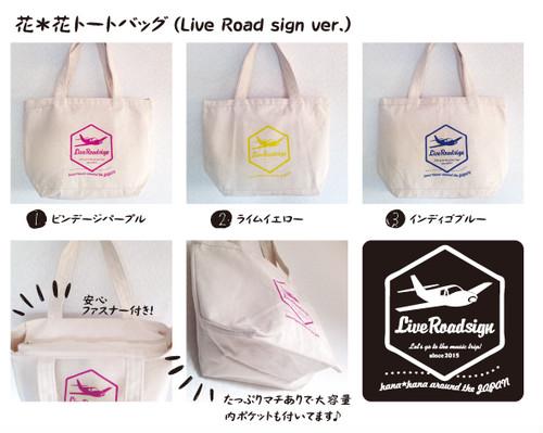 【GOODS】Live Road signトートバッグ