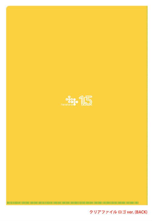 【GOODS】花*花15周年記念 クリアファイル