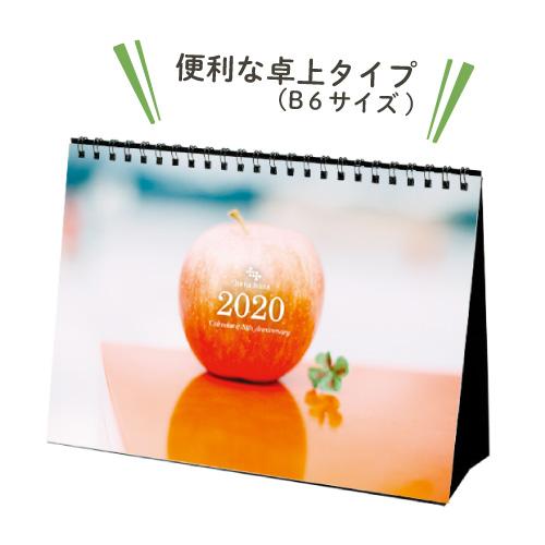【GOODS】2020年度版 花*花カレンダー