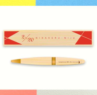 【GOODS】2×20ボールペン(木製ケース付き)