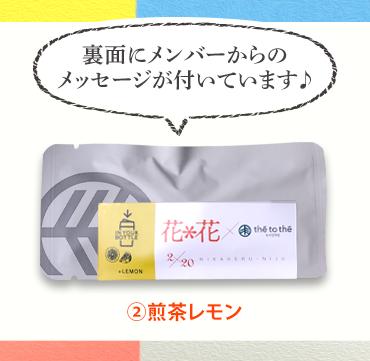 【GOODS】京都 都茶寮thé to thé(テトテ)×花*花 フレーバーティー(6個入り)