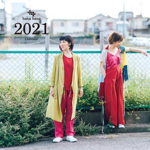 【GOODS】2021年度版 花*花カレンダー