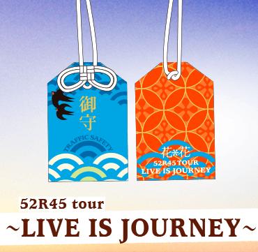 【GOODS】52R45 tour 交通安全御守