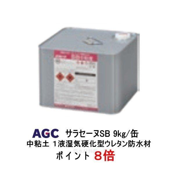ポイント8倍還元 サラセーヌSB 中粘度 一液ウレタン 環境対応型 JIS認定品 9kg AGCポリマー建材 1液湿気硬化型 ウレタン