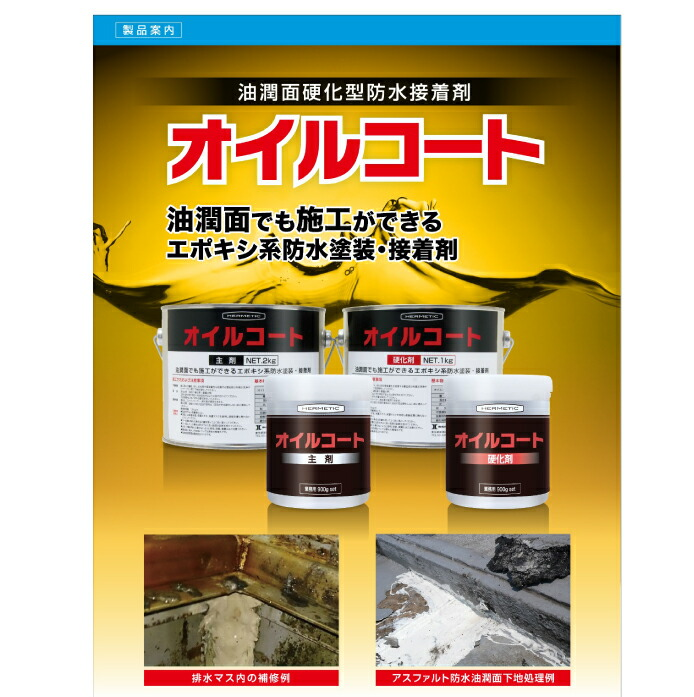 ヘルメチック オイルコート ホワイト 900gセット 油潤面硬化型防水接着剤 湿潤面 油潤面 直接施工