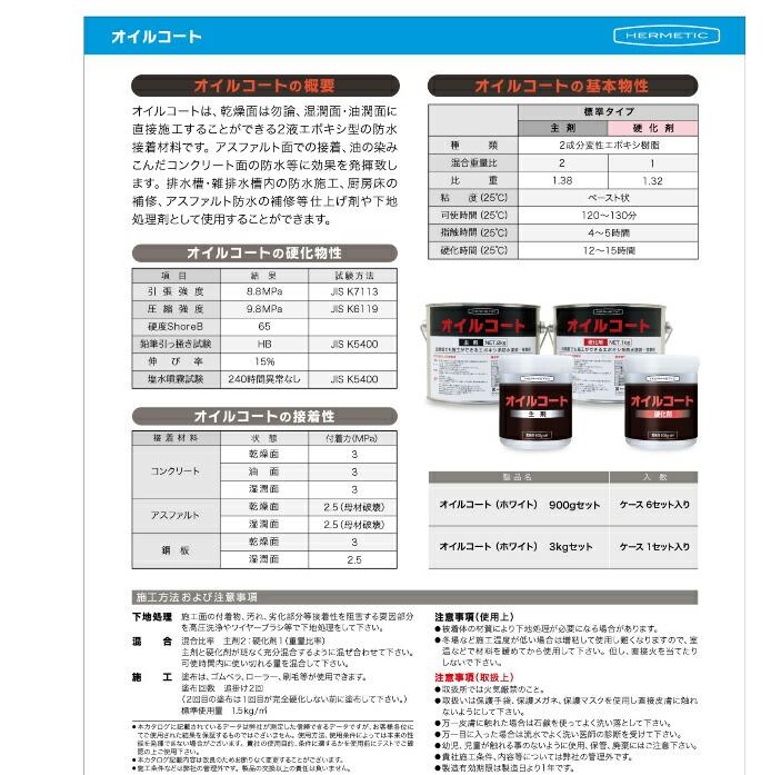 ヘルメチック オイルコート ホワイト 3kgセット 油潤面硬化型防水接着剤 湿潤面 油潤面 直接施工