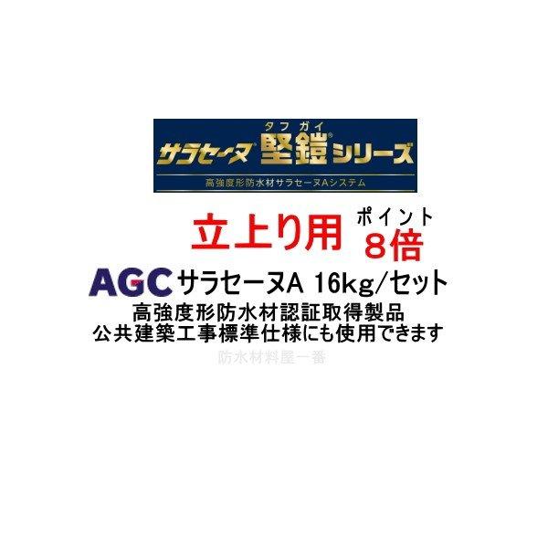 ポイント8倍還元 サラセーヌA タフガイ 立上り用 16kgセット AGCポリマー建材 堅鎧 ウレタン塗膜防水 高強度形防水材 2液 溶剤 中塗り材