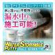 ヘルメチック ウォーターストッパブルパテ 1kg/缶 止水 パテ 粘度 多用途止水 漏水補修用パテ剤