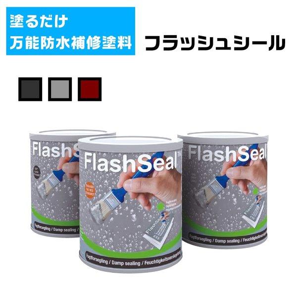 フラッシュシール 750ml 1.13kg/缶 万能防水補修塗料 雨漏り クラック ひび割れ 亀裂補修 塗るだけ 簡単補修