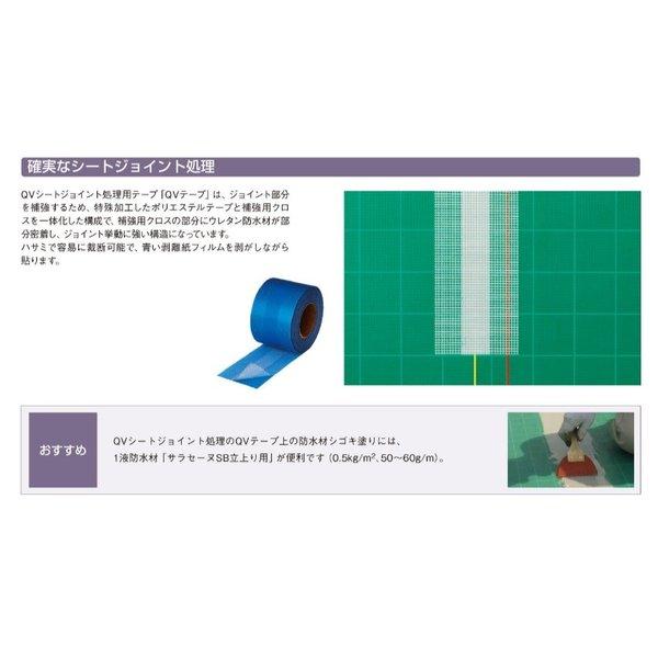 ジョイントテープ QVテープ サラセーヌ 幅100mm×長さ50m 4巻/箱 QVシートジョイント処理用テープ AGCポリマー建材