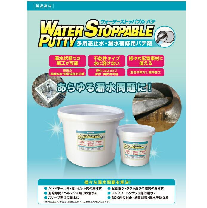 ヘルメチック ウォーターストッパブルパテ 5kg 2缶 止水 パテ 粘度 多用途止水 漏水補修用パテ剤