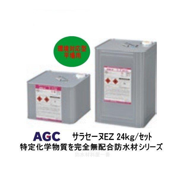 サラセーヌEZ ウレタン防水 環境対応型 平場用 24kgセット AGCポリマー建材 2液 弱溶剤