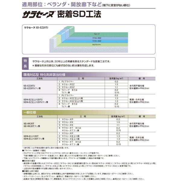 サラセーヌT 主剤のみ ウレタン防水 上塗り材 6kg/缶 AGCポリマー建材 溶剤