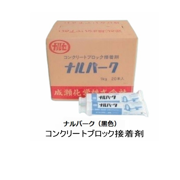 ナルパーク 1kgチューブ 20本/箱 成瀬化学 簡単施工 の コンクリートブロック接着剤