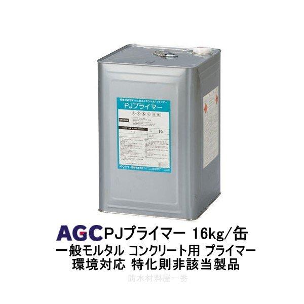 サラセーヌ PJプライマー AGCポリマー建材 16kg/缶 環境対応 特化則非該当製品 弱溶剤 一般モルタル コンクリート用 ウレタン塗膜防水