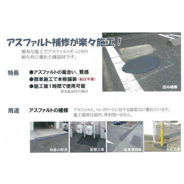 クイックファルト 駐車場補修 道路補修 アスファルト補修材 速硬 エコシーズ 8.87kg/箱