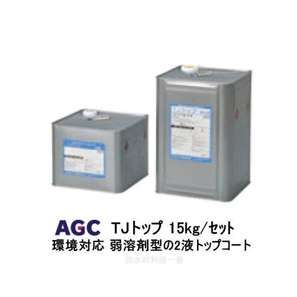 TJトップ サラセーヌ AGCポリマー建材 15kgセット 弱溶剤 環境対応型 金属缶 各色