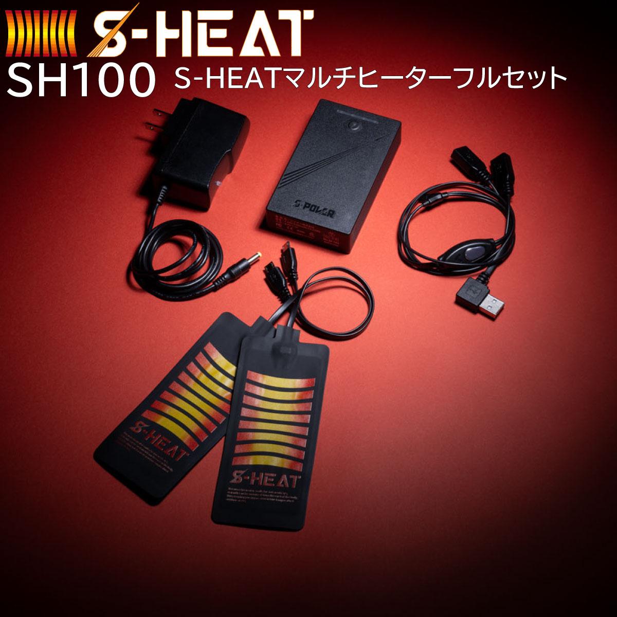 ヒータ—ベスト ヒートべスト バッテリーフルセット シンメン 03061 08000 S-HEAT マルチヒーター 電熱ウエア 防寒着