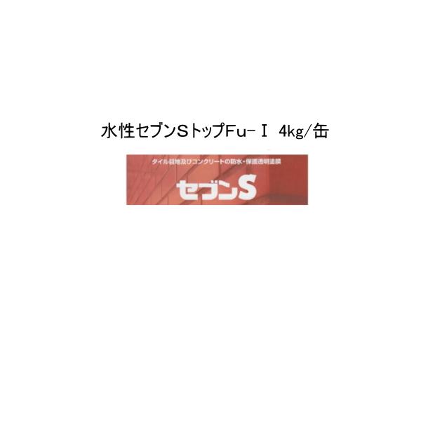 水性セブンSトップFu-I セブンケミカル 4kg/缶 艶有 半艶 1液型水性 高耐候 上塗り材