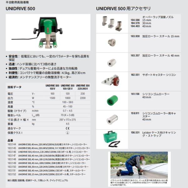 ライスター ユニドライブ500 純正品 半自動熱風溶接機 屋上防水シート100V用 品番163.149 熱風機 溶接機