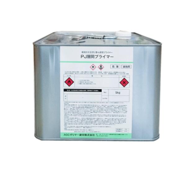 サラセーヌ PJ層間プライマー AGC 5kg/缶 環境対応 塗り重ね プライマー 1液 弱溶剤