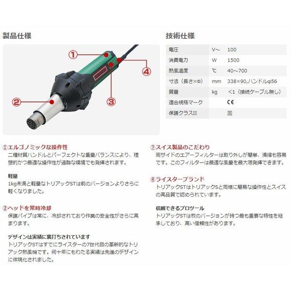 ライスター 溶接機 トリアックST型 純正品 スターターキット 5点セット お買い得 LEISTER 100V