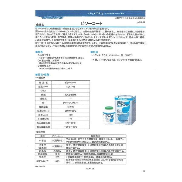 シャープ化学 ビソーコート 標準色 3kg/ポリ缶 ×4缶/箱 水性アクリルエマルジョン系 防水材 ベランダ 屋上 壁面