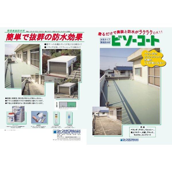 シャープ化学工業 ビソー水性プライマー 4kg/缶 下地材 プライマー