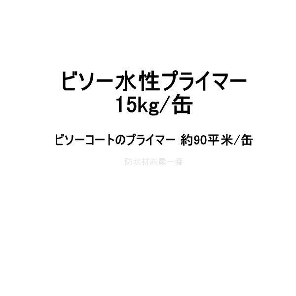 シャープ化学工業 ビソー水性プライマー 15kg/缶 下地材 プライマー