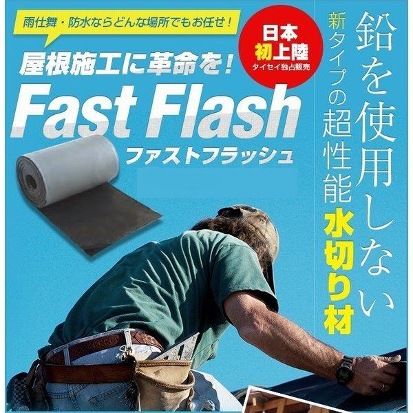 ファストフラッシュ タイセイ 56cm×5m 簡易 防水シート 万能防水シート fast flash 560mm×5m 正規販売店