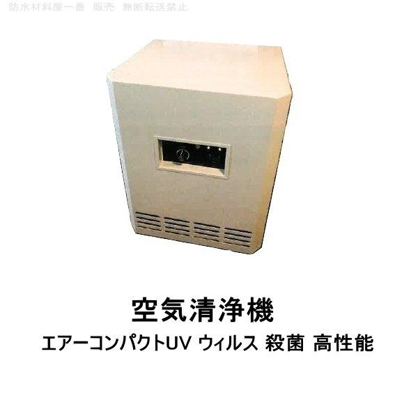空気清浄機 おすすめ ウィルス 殺菌 高性能 最強 エアーコンパクトUV 特許技術搭載
