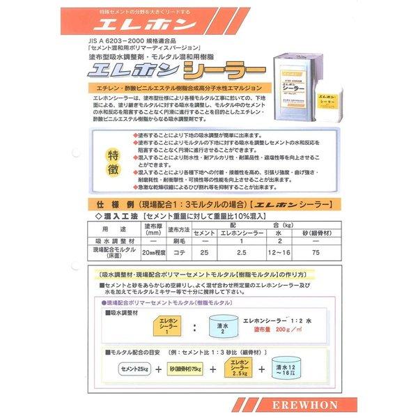 エレホンシーラー 18kg エレホン#100 エレホン#200専用シーラー エレホン化成工業