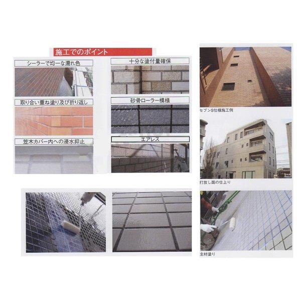 セブンケミカル セブンS 4kg/缶 主材 タイル目地 コンクリートの防水 保護透明塗膜