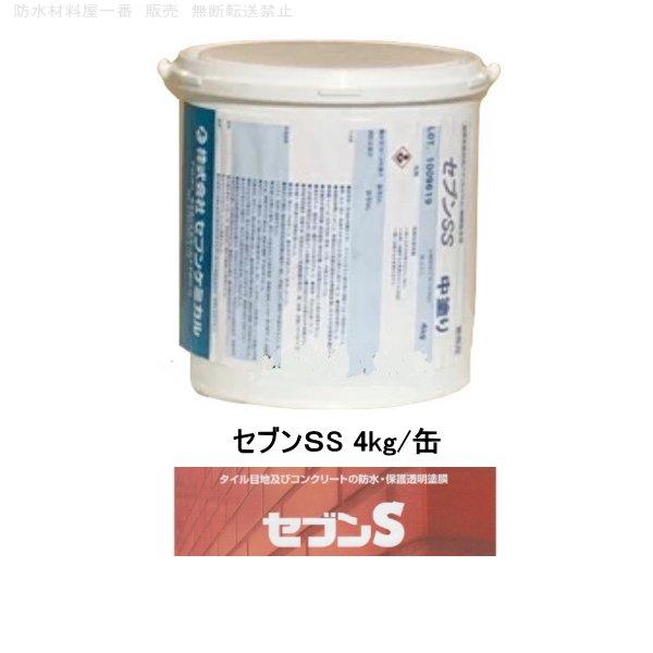 セブンケミカル セブンSS 4kg/缶 主材 タイル目地 コンクリートの防水 保護透明塗膜
