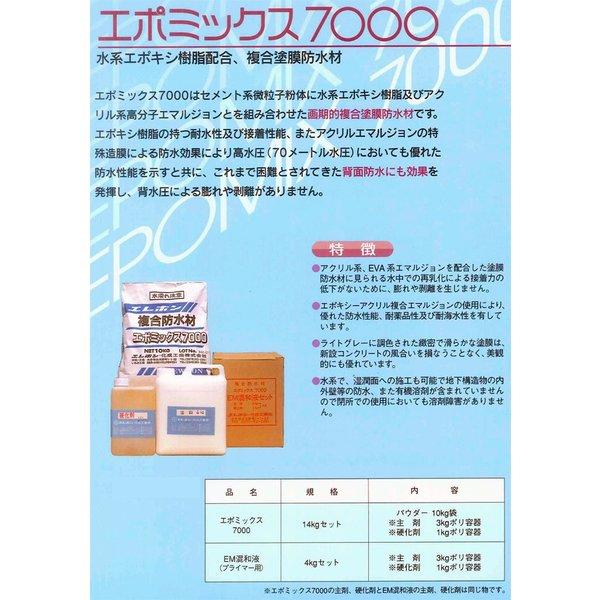 エポミックス7000用 EM混和液 主剤3kg 硬化剤1kg エレホン化成工業