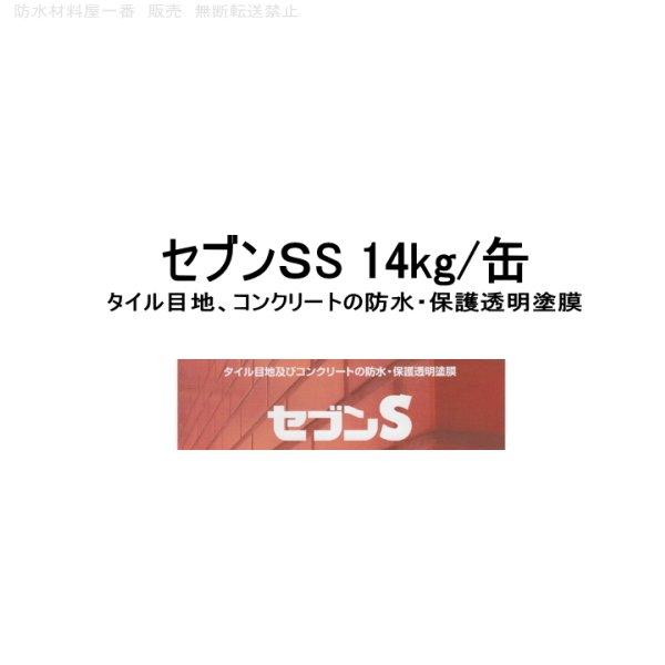 セブンケミカル セブンSS 14kg/缶 タイル目地 コンクリートの防水 保護透明塗膜