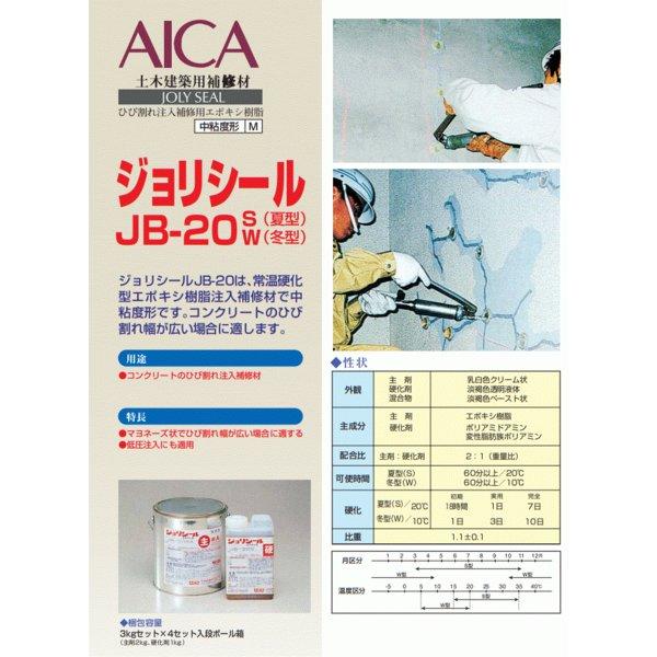 JB-20 アイカ 中粘度 ひび割れ 注入材 s/w 3kgセット×4セット入/箱 エポキシ樹脂注入材 aica