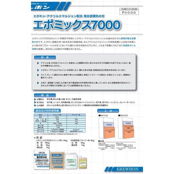 エポミックス7000 14kgセット 粉体 10kg + 主剤 3kg + 硬化剤 1kg 水性エポキシ樹脂配合 複合塗膜防水材 エレホン化成工業