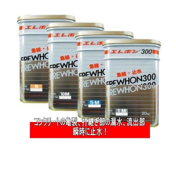 エレホン エレホン#300 20kg/缶 急結性高性能止水モルタル エレホン化成工業