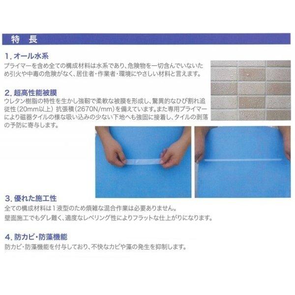 スカイコートW タイル 防水材 10kg/缶 外壁防水材 塗膜防水 クリア