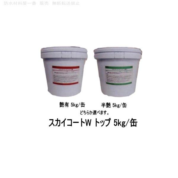 スカイコートW トップ 外壁保護塗料 艶有 半艶 5kg/缶