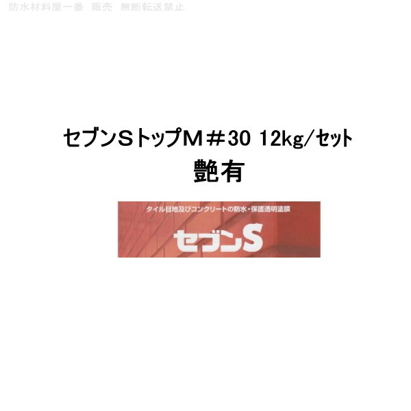 セブンケミカル セブンSトップM#30 12kgセット 上塗り塗料 艶有 半艶